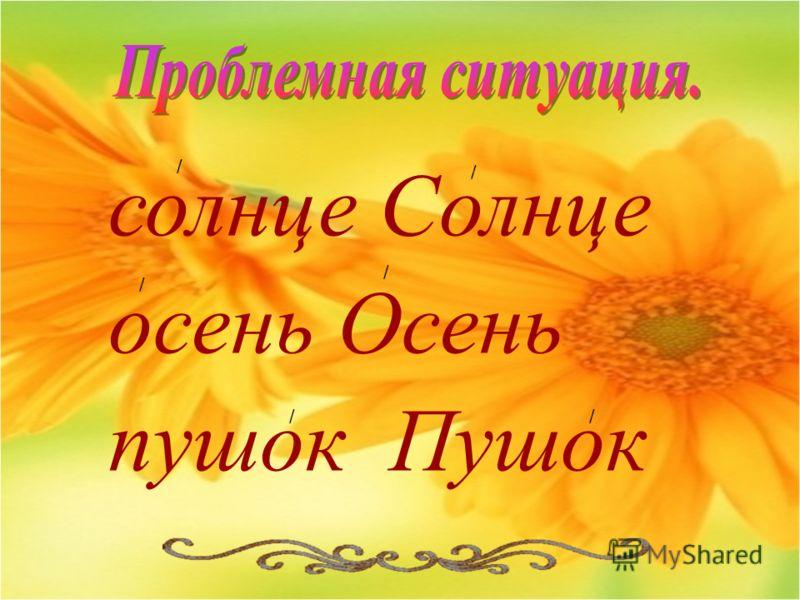 солнце Солнце осень Осень пушок Пушок / / / / //