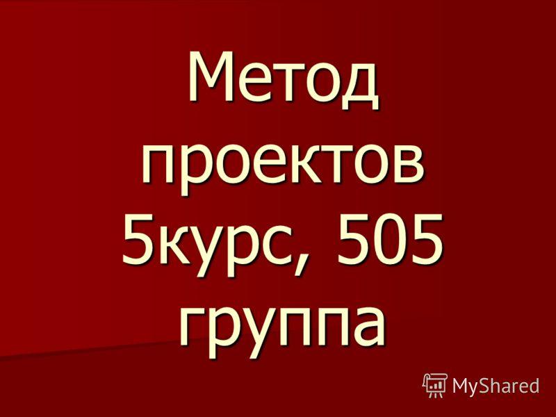 Метод проектов 5курс, 505 группа