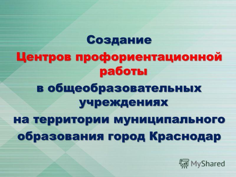 Cоздание Центров профориентационной работы в общеобразовательных учреждениях на территории муниципального образования город Краснодар