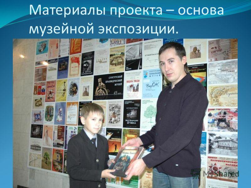 Материалы проекта – основа музейной экспозиции.