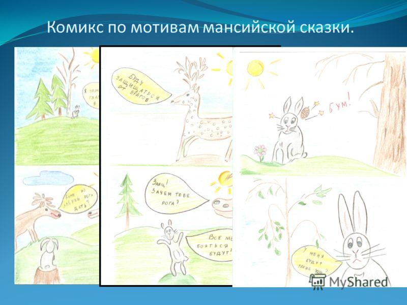 Комикс по мотивам мансийской сказки.