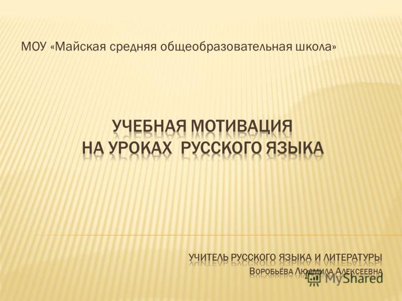 МОУ «Майская средняя общеобразовательная школа»