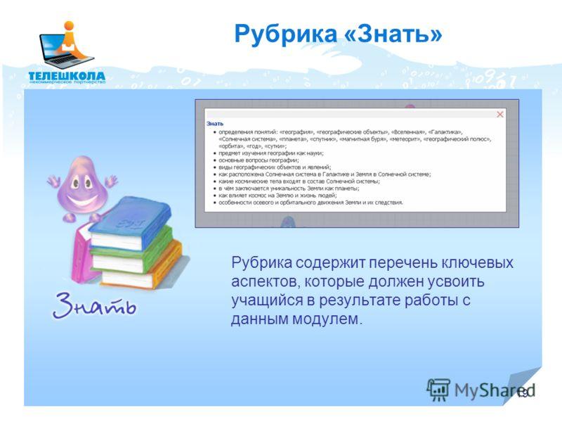 19 Рубрика «Знать» Рубрика содержит перечень ключевых аспектов, которые должен усвоить учащийся в результате работы с данным модулем.