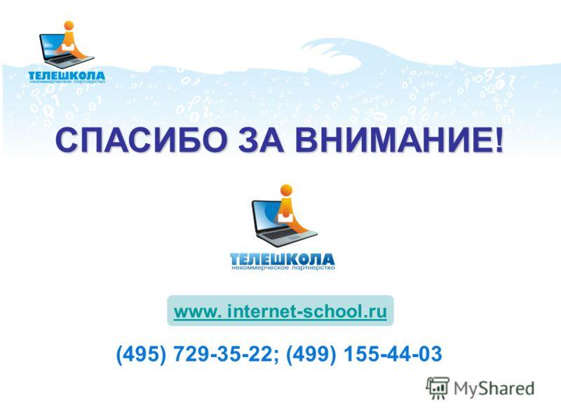 (495) 729-35-22; (499) 155-44-03 www. internet-school.ru СПАСИБО ЗА ВНИМАНИЕ!