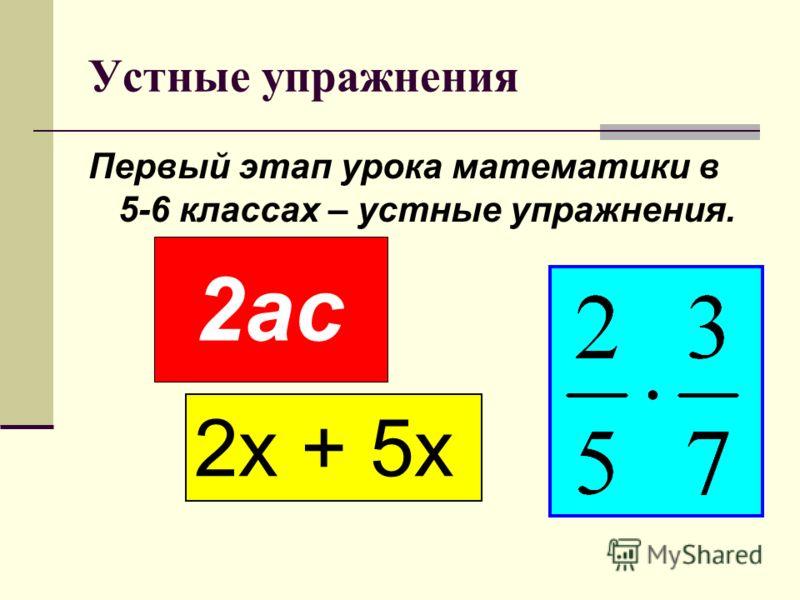 Устные упражнения Первый этап урока математики в 5-6 классах – устные упражнения. 2ас 2х + 5х