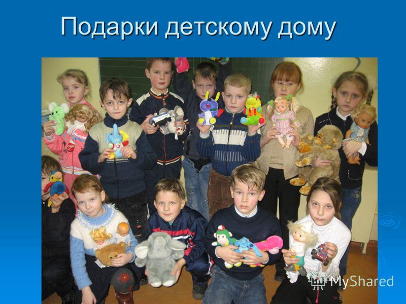 Подарки детскому дому