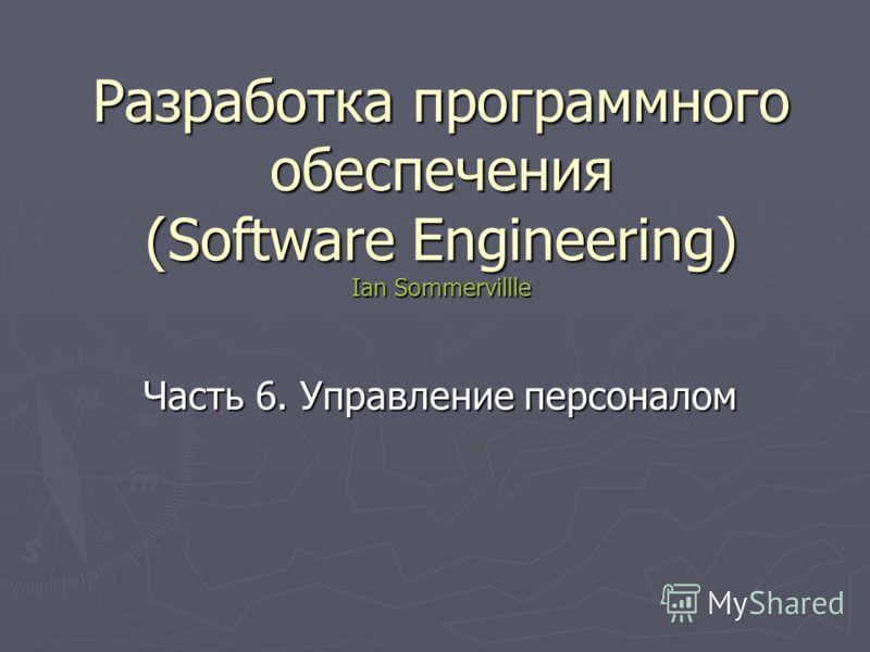 Разработка программного обеспечения (Software Engineering) Ian Sommervillle Часть 6. Управление персоналом