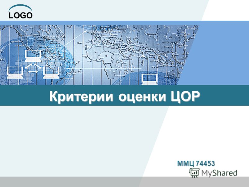 LOGO Критерии оценки ЦОР ММЦ 74453