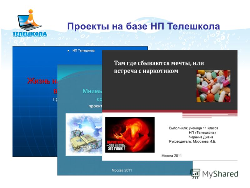 Проекты на базе НП Телешкола