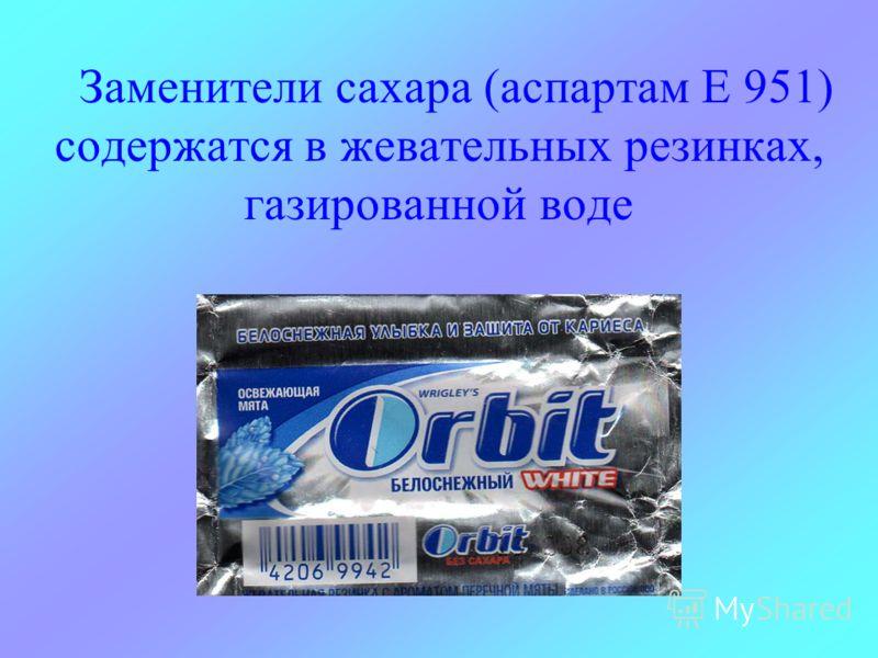 Заменители сахара (аспартам Е 951) содержатся в жевательных резинках, газированной воде