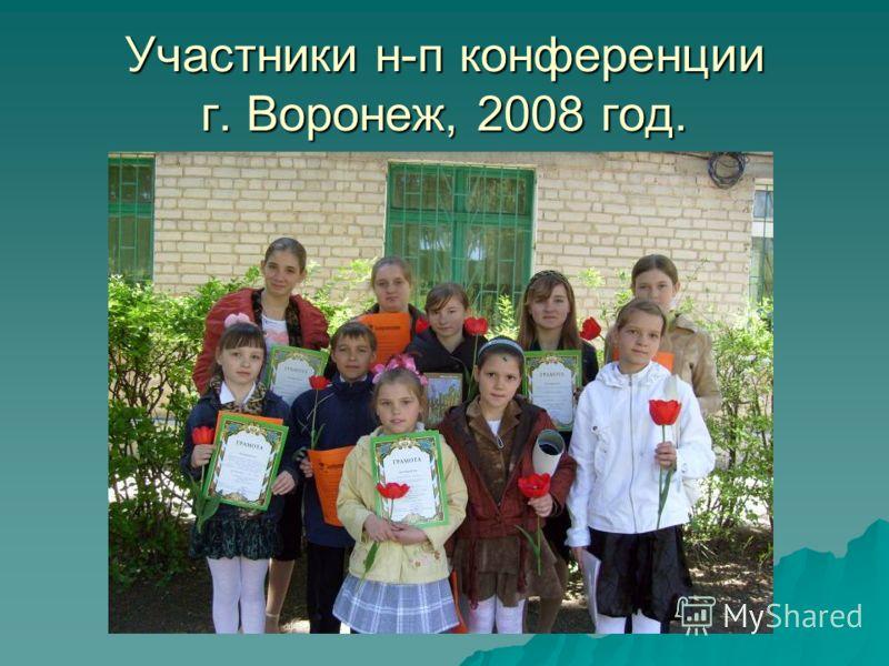 Участники н-п конференции г. Воронеж, 2008 год.