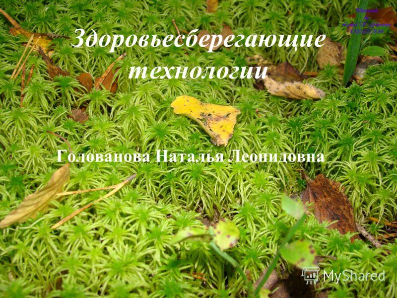 Здоровьесберегающие технологии Голованова Наталья Леонидовна