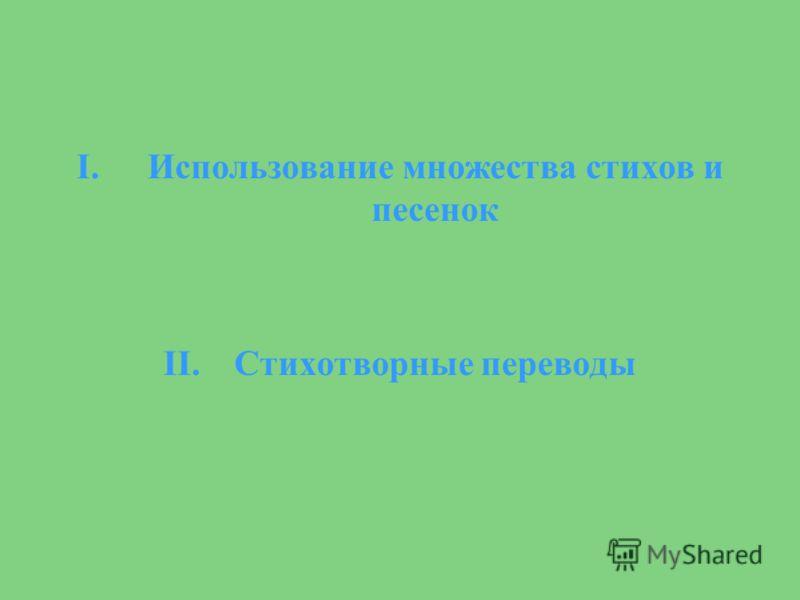 I.Использование множества стихов и песенок II.Стихотворные переводы