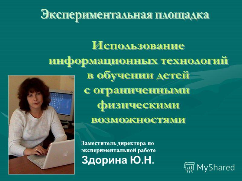 Заместитель директора по экспериментальной работе Здорина Ю. Н.