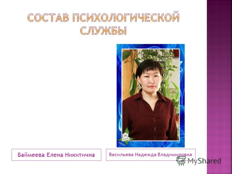 Баймеева Елена Никитична Васильева Надежда Владимировна