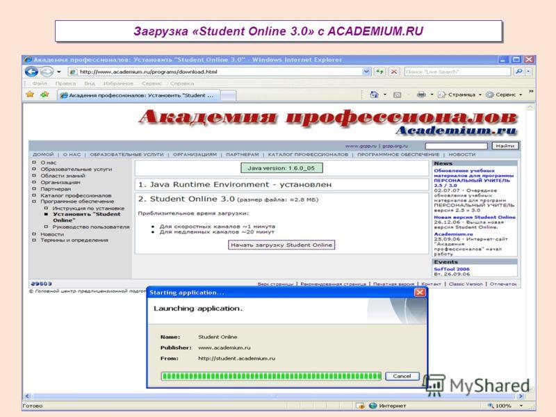Загрузка «Student Online 3.0» с ACADEMIUM.RU
