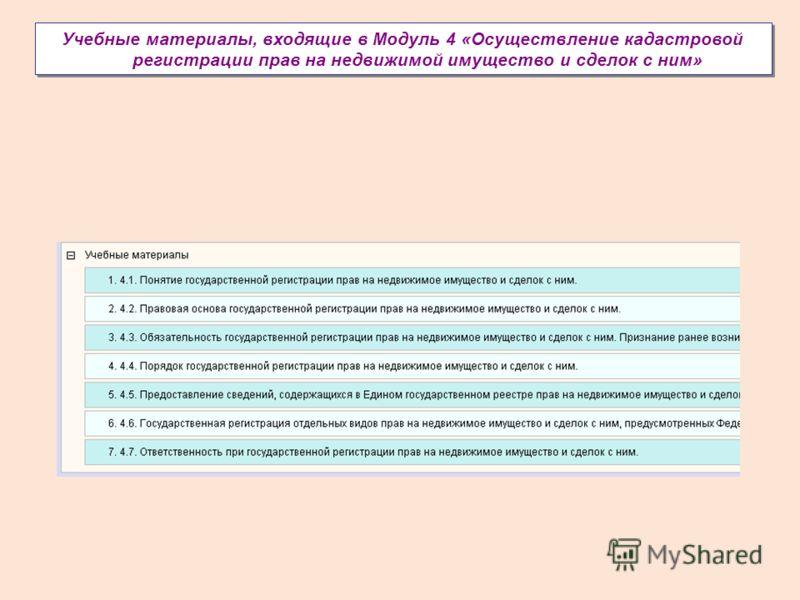 Учебные материалы, входящие в Модуль 4 «Осуществление кадастровой регистрации прав на недвижимой имущество и сделок с ним»