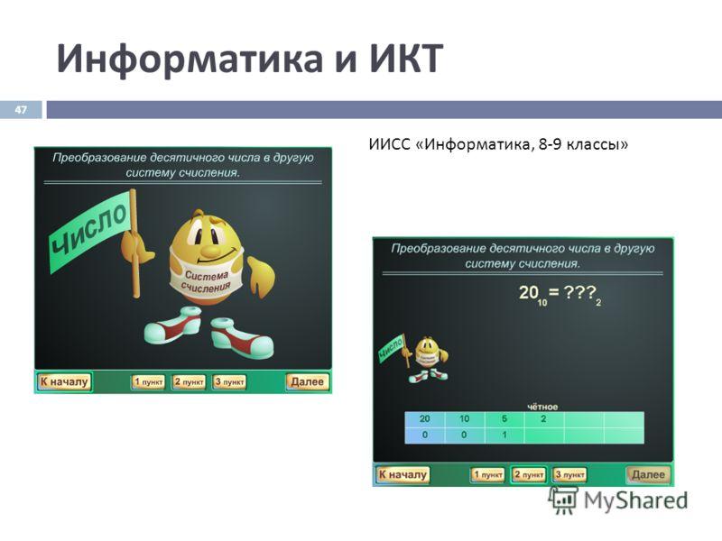 Информатика и ИКТ 47 ИИСС «Информатика, 8-9 классы»