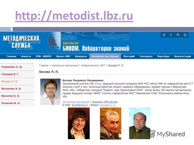 http://metodist.lbz.ru