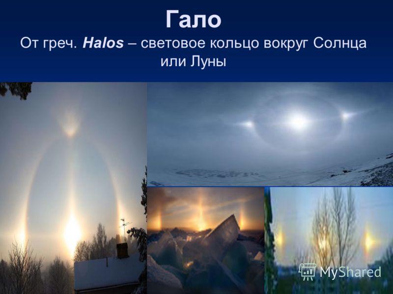 Гало От греч. Halos – световое кольцо вокруг Солнца или Луны