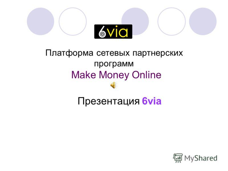 Презентация 6via Платформа сетевых партнерских программ Make Money Online