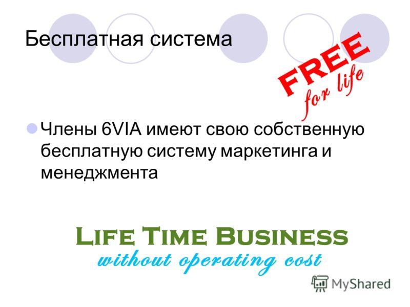 Бесплатная система Члены 6VIA имеют свою собственную бесплатную систему маркетинга и менеджмента
