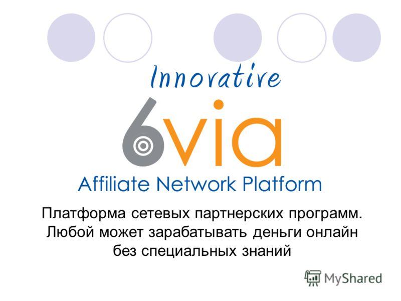 Платформа сетевых партнерских программ. Любой может зарабатывать деньги онлайн без специальных знаний