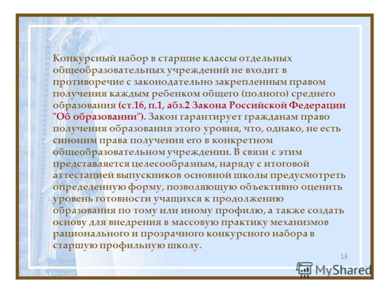 Конкурсный набор в старшие классы отдельных общеобразовательных учреждений не входит в противоречие с законодательно закрепленным правом получения каждым ребенком общего (полного) среднего образования (ст.16, п.1, абз.2 Закона Российской Федерации