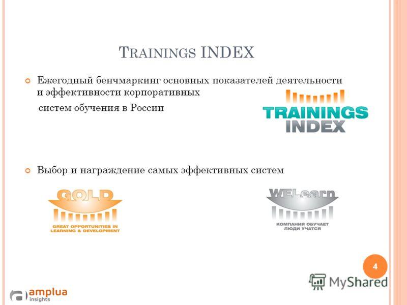 T RAININGS INDEX Ежегодный бенчмаркинг основных показателей деятельности и эффективности корпоративных систем обучения в России Выбор и награждение самых эффективных систем 4