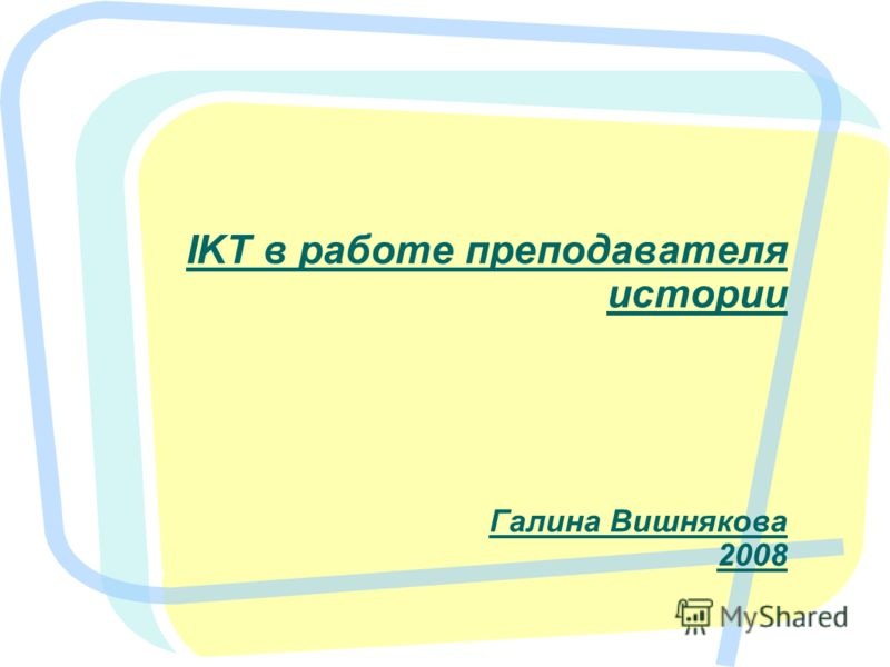 IKT в работе преподавателя истории Галина Вишнякова 2008