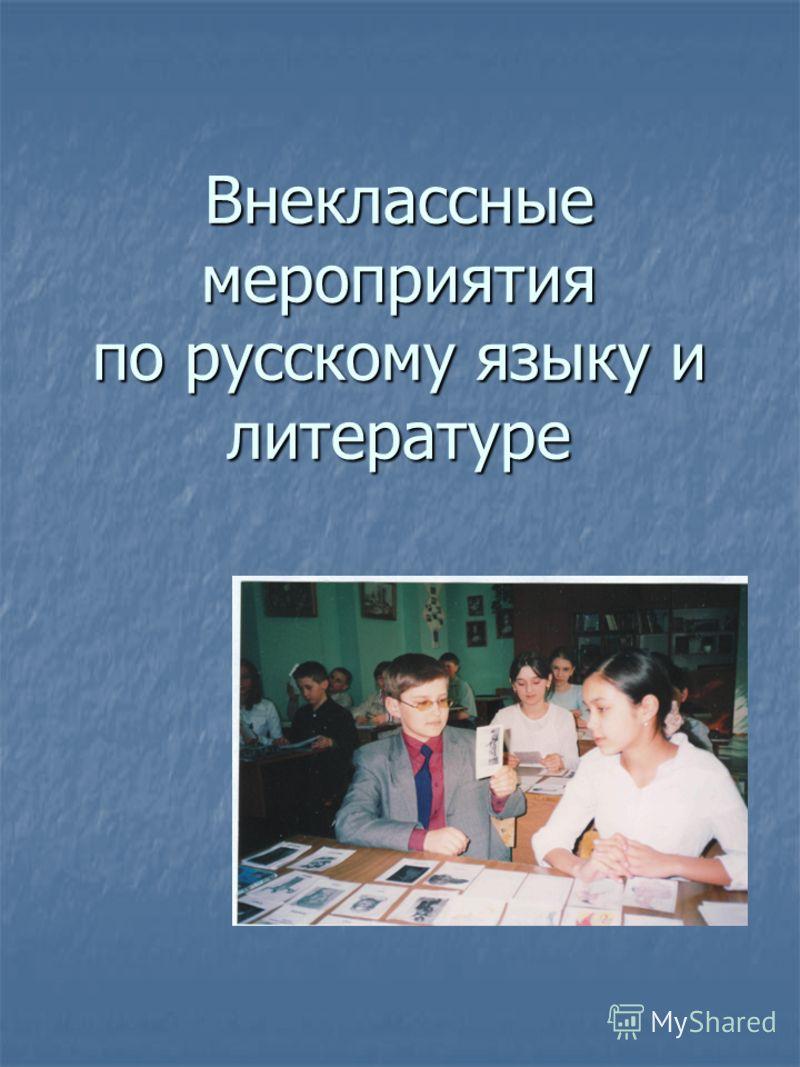 Внеклассные мероприятия по русскому языку и литературе