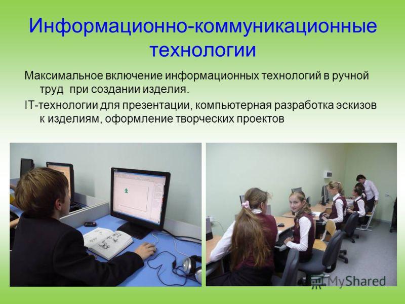 Информационно-коммуникационные технологии Максимальное включение информационных технологий в ручной труд при создании изделия. IT-технологии для презентации, компьютерная разработка эскизов к изделиям, оформление творческих проектов