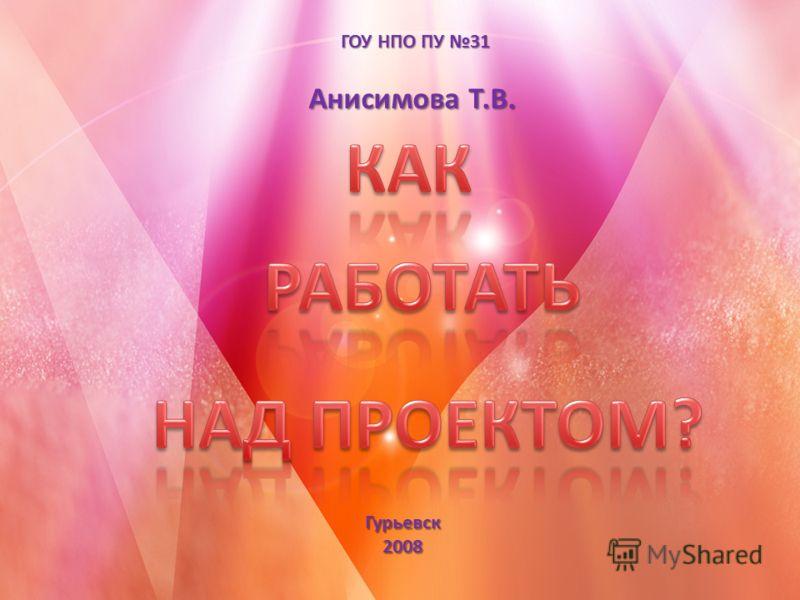 ГОУ НПО ПУ 31 Гурьевск2008 Анисимова Т.В.