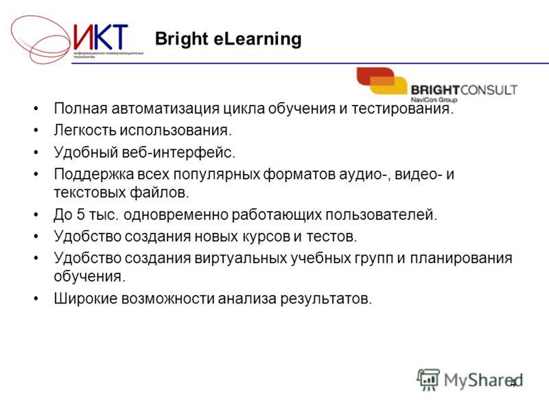 Презентация на тему Организация и приложение компьютерных  4 4