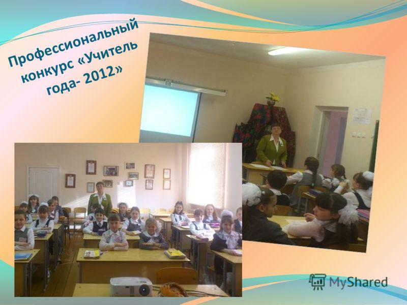 Профессиональный конкурс «Учитель года- 2012»