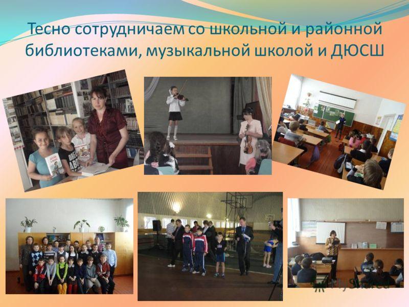 Тесно сотрудничаем со школьной и районной библиотеками, музыкальной школой и ДЮСШ