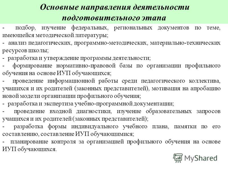По литературе – 3 или 5 часов; По математике – 5 или 6 часов; По физике – 2 или 5 часов; По русскому языку – 1 или 2 часа; По иностранному языку – 3 или 5 часов.