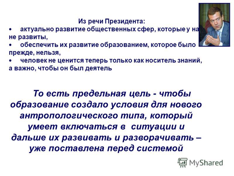 КОНЦЕПЦИЯ модернизации российского образования ориентирует «…не только на усвоение учениками определенной суммы знаний, но и на развитие его личности, его познавательных и созидательных способностей». «Курс на обновление содержания образования диктуе