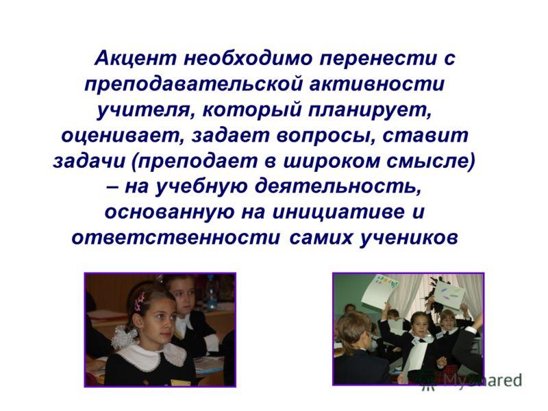 Из речи Президента: актуально развитие общественных сфер, которые у нас не развиты, обеспечить их развитие образованием, которое было прежде, нельзя, человек не ценится теперь только как носитель знаний, а важно, чтобы он был деятель То есть предельн