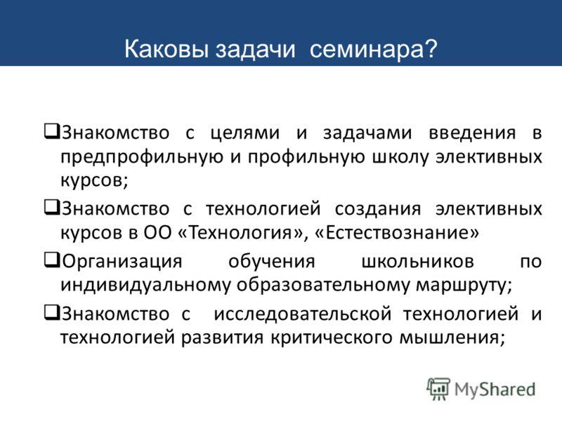 Из доклада Государственного Совета РФ «Об образовательной политике России на современном этапе» «…развивающему обществу нужны современно образованные, предприимчивые люди, способные самостоятельно принимать решения выбора, отличающиеся мобильностью,