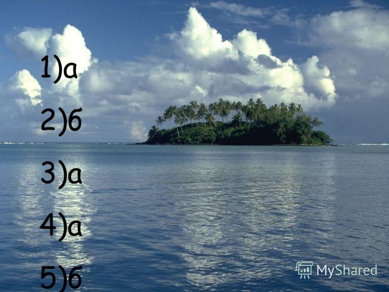 1)а 2)б 3)а 4)а 5)б