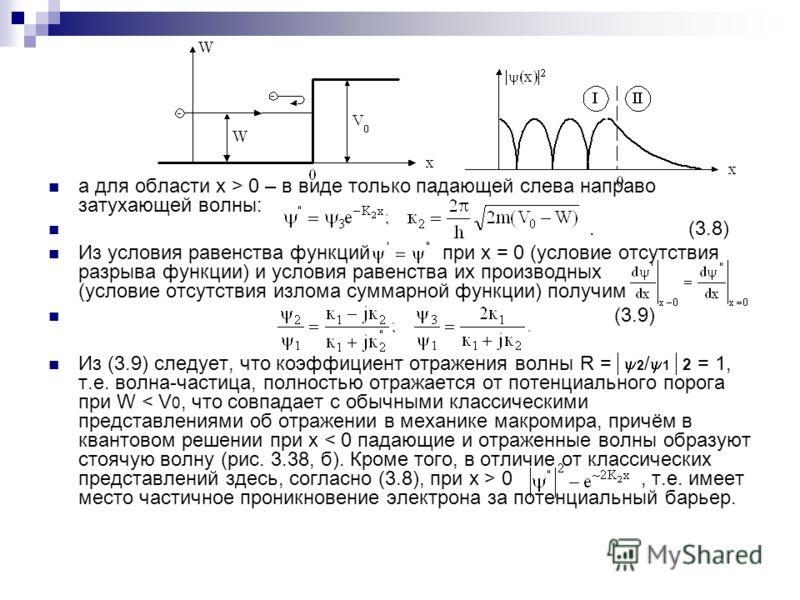 а для области х > 0 – в виде только падающей слева направо затухающей волны:.(3.8) Из условия равенства функций при х = 0 (условие отсутствия разрыва функции) и условия равенства их производных (условие отсутствия излома суммарной функции) получим (3