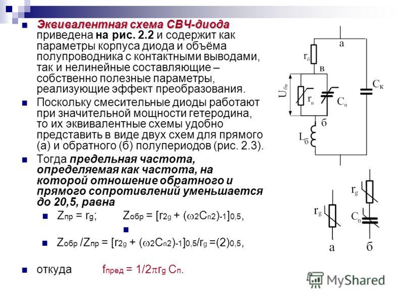 Эквивалентная схема СВЧ-диода Эквивалентная схема СВЧ-диода приведена на рис. 2.2 и содержит как параметры корпуса диода и объёма полупроводника с контактными выводами, так и нелинейные составляющие – собственно полезные параметры, реализующие эффект