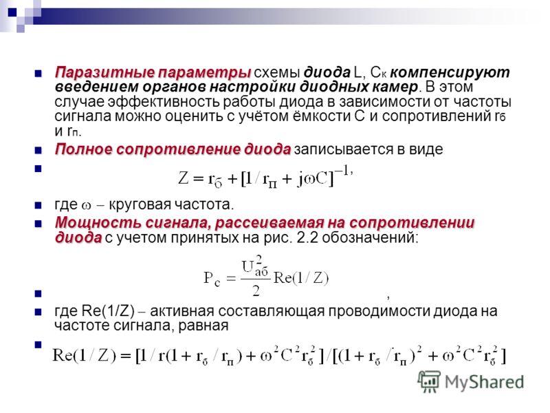 параметры схемы диода L,