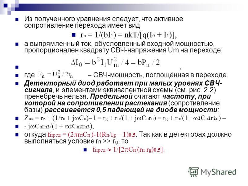 Из полученного уравнения следует, что активное сопротивление перехода имеет вид r n = 1/(bI 1 ) = nkT/[q(I 0 + I 1 )], а выпрямленный ток, обусловленный входной мощностью, пропорционален квадрату СВЧ-напряжения Um на переходе:, где СВЧ-мощность, погл