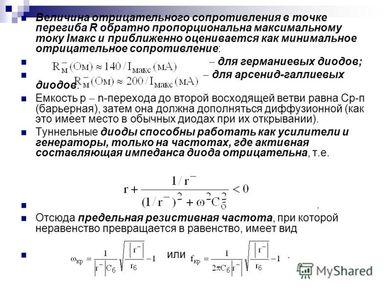 Величина отрицательного сопротивления в точке перегиба R обратно пропорциональна максимальному току Iмакс и приближенно оценивается как минимальное отрицательное сопротивление: для германиевых диодов; для арсенид-галлиевых диодов. Емкость р n-переход