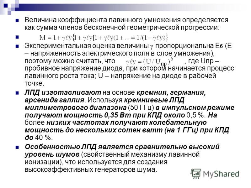 Величина коэффициента лавинного умножения определяется как сумма членов бесконечной геометрической прогрессии:. Экспериментальная оценка величины пропорциональна Е 6 (Е – напряженность электрического поля в слое умножения), поэтому можно считать, что