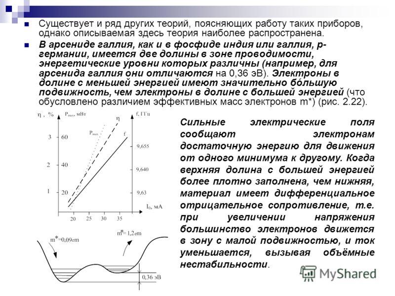 Существует и ряд других теорий, поясняющих работу таких приборов, однако описываемая здесь теория наиболее распространена. В арсениде галлия, как и в фосфиде индия или галлия, р- германии, имеется две долины в зоне проводимости, энергетические уровни