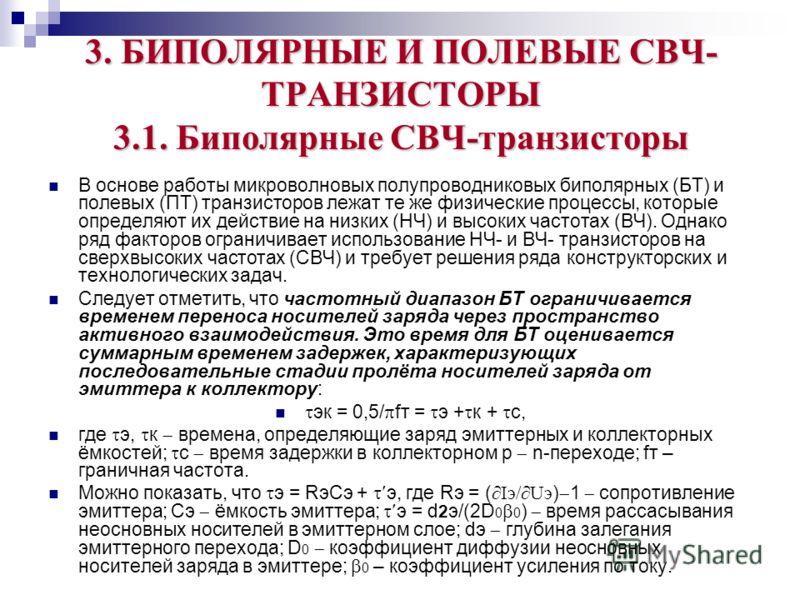 3. БИПОЛЯРНЫЕ И ПОЛЕВЫЕ СВЧ- ТРАНЗИСТОРЫ 3.1. Биполярные СВЧ-транзисторы В основе работы микроволновых полупроводниковых биполярных (БТ) и полевых (ПТ) транзисторов лежат те же физические процессы, которые определяют их действие на низких (НЧ) и высо