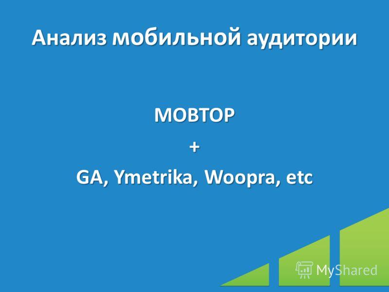 Анализ мобильной аудитории MOBTOP+ GA, Ymetrika, Woopra, etc